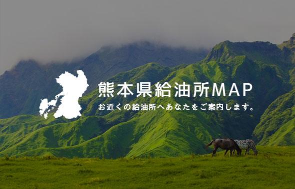 熊本県給油所マップ